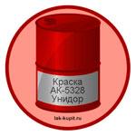 Краска АК-5328 Унидор