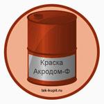 Краска Акродом-Ф