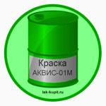 Краска АКВИС-01М