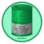 Краска Интерьерная текстурная ВД-АК-201