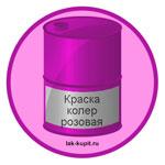 Краска колер розовая