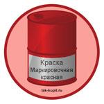Краска Маркировочная красная