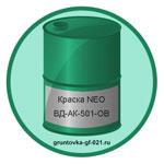Краска огнезащитная NEO ВД-АК-501-ОВ