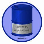 Краска огнезащитная NEO ВД-АК-502-ОВ