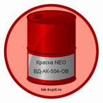 Краска огнезащитная NEO ВД-АК-504-ОВ