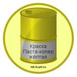 Краска Паста-колер жёлтая