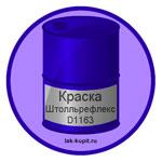 Краска Штолльрефлекс D1163