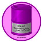 Краска Термоиндикаторная 140-160