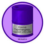 Краска Термоиндикаторная 240-260
